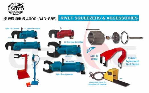 USATCO飞机钣金工具/Rivet Squeezers And Accessories