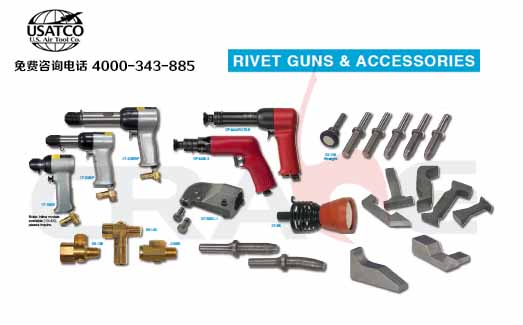 USATCO飞机钣金工具/Rivet Guns And Accessories