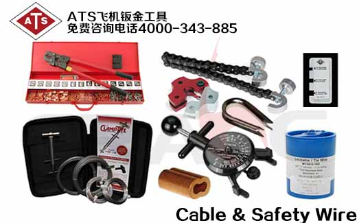 ATS/航空/飞机/钣金工具/Cable & Safety Wire